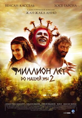 плакат фильма Миллион лет до нашей эры 2
