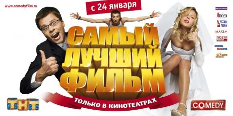 плакат фильма Самый лучший фильм