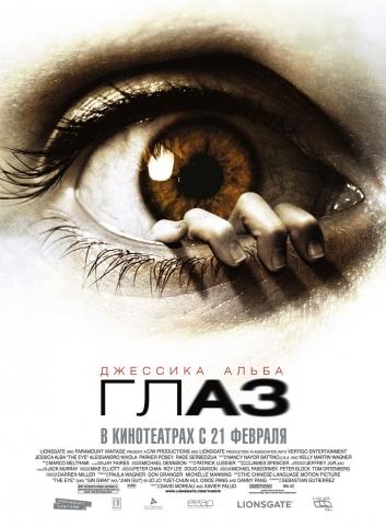плакат фильма Глаз