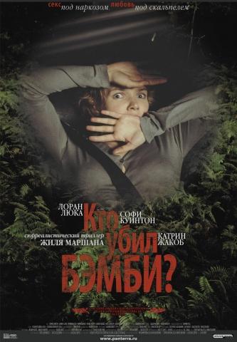 плакат фильма Кто убил Бэмби?