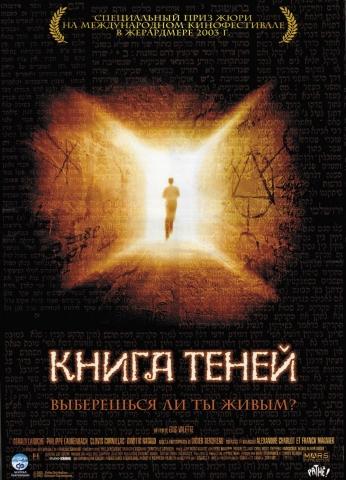 плакат фильма Книга теней