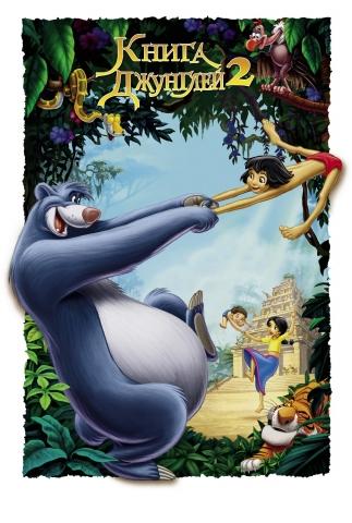 плакат фильма Книга джунглей 2