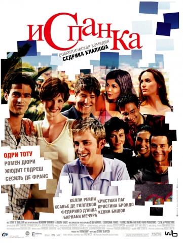 плакат фильма Испанка