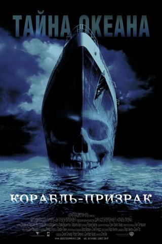плакат фильма Корабль-призрак