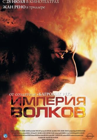 плакат фильма Империя волков