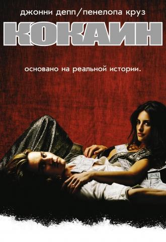 плакат фильма Кокаин