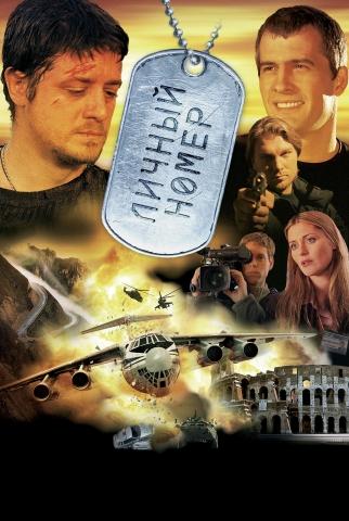 плакат фильма Личный номер