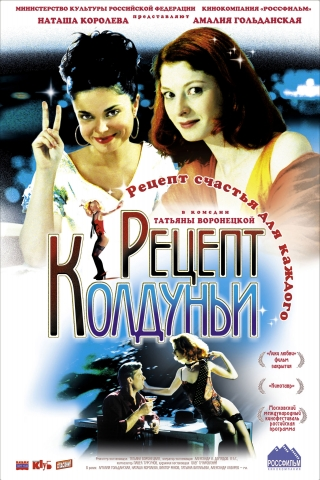 плакат фильма Рецепт колдуньи