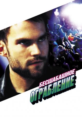 плакат фильма Бесшабашное ограбление