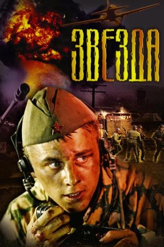 плакат фильма Звезда