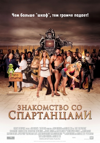 плакат фильма Знакомство со спартанцами