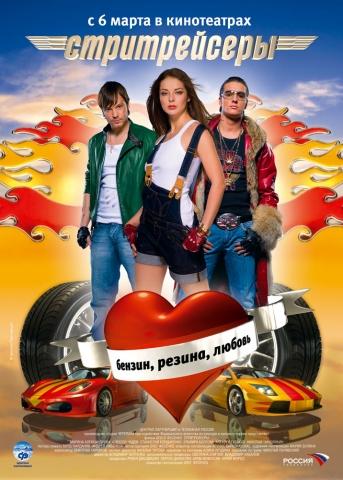 плакат фильма Стритрейсеры
