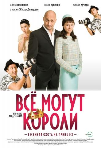 плакат фильма Все могут короли