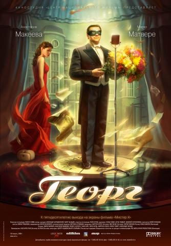 плакат фильма Георг