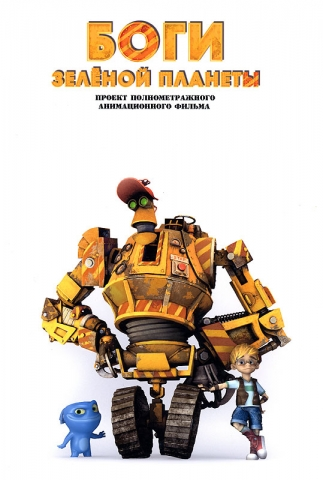 плакат фильма Боги Зеленой планеты