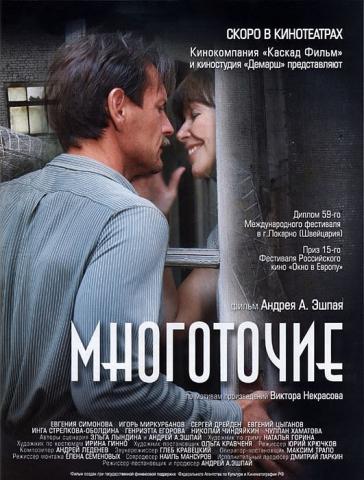 плакат фильма Многоточие