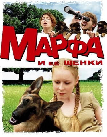 плакат фильма Марфа и ее щенки