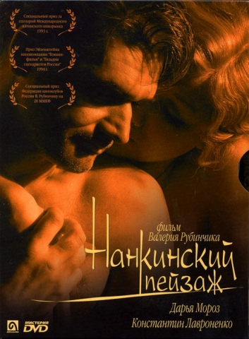 плакат фильма Нанкинский пейзаж