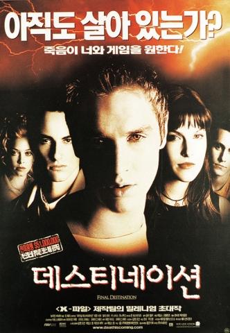 плакат фильма Пункт назначения