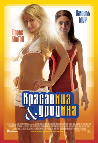 плакат фильма Красавица и уродина