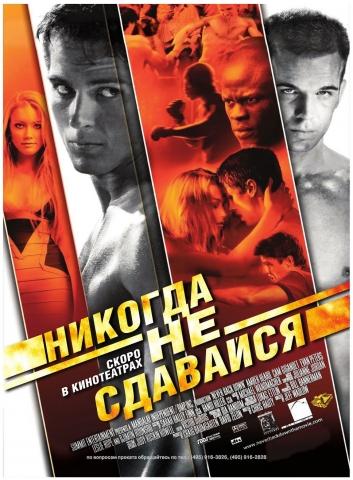 плакат фильма Никогда не сдавайся
