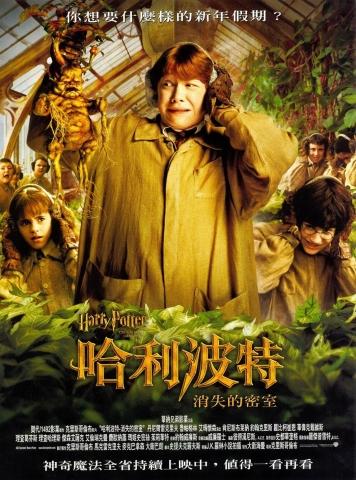 плакат фильма Гарри Поттер и Тайная комната