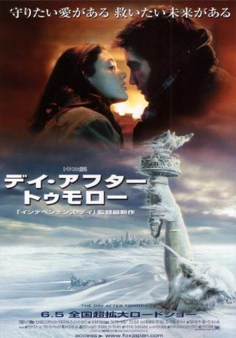 плакат фильма Послезавтра
