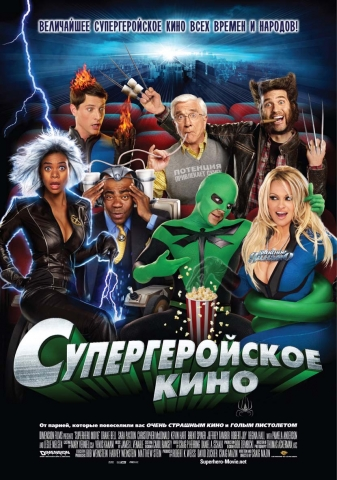 плакат фильма Супергеройское кино