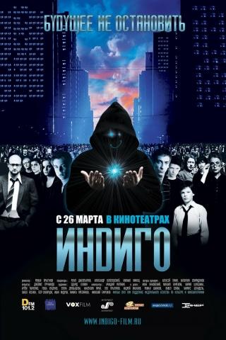 плакат фильма Индиго