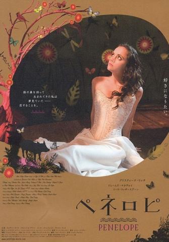 плакат фильма Пенелопа