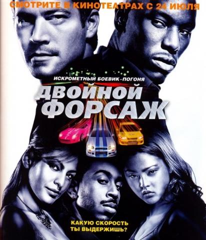 плакат фильма Двойной форсаж