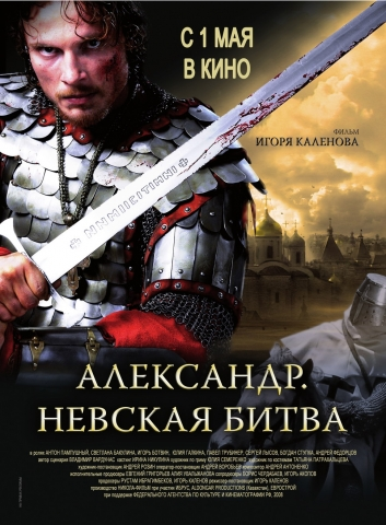 плакат фильма Александр. Невская битва