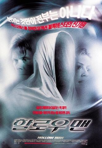 плакат фильма Невидимка