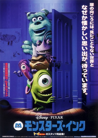 плакат фильма Корпорация монстров
