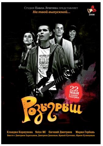 плакат фильма Розыгрыш