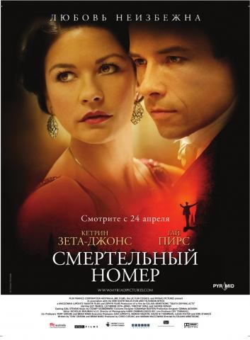 плакат фильма Смертельный номер