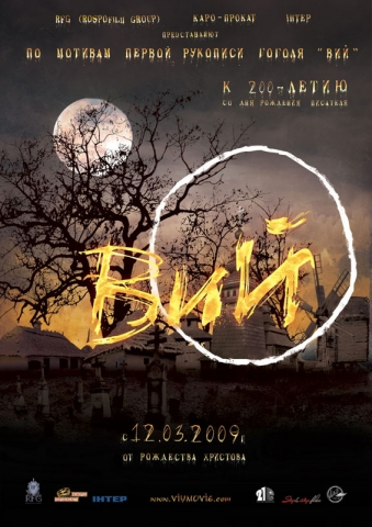 плакат фильма постер Вий 3D
