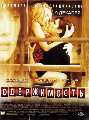 плакат фильма постер Одержимость