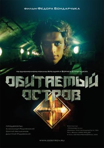 плакат фильма Обитаемый остров