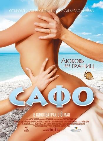 плакат фильма Сафо