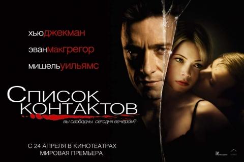 плакат фильма Список контактов