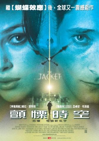 плакат фильма Пиджак