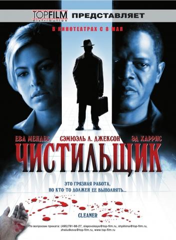 плакат фильма Чистильщик