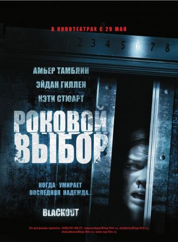 плакат фильма Роковой выбор