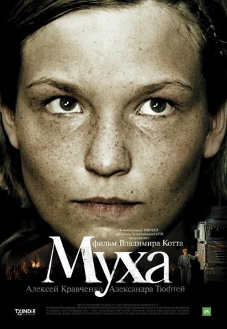 плакат фильма Муха