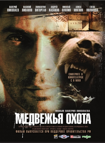 плакат фильма Медвежья охота