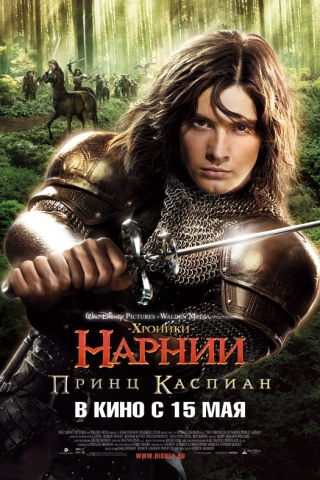 плакат фильма Хроники Нарнии: Принц Каспиан