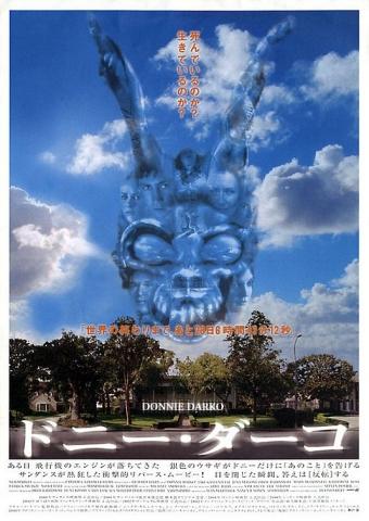 плакат фильма Донни Дарко