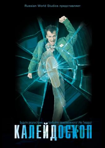 плакат фильма Калейдоскоп