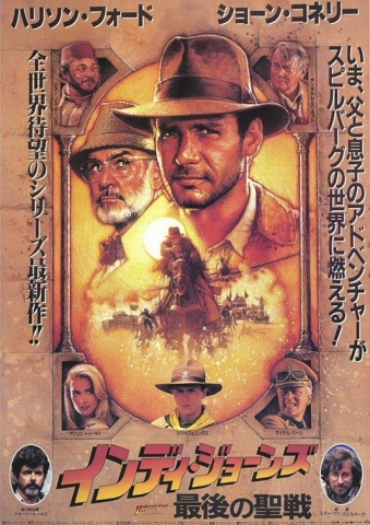 плакат фильма Индиана Джонс и Последний крестовый поход